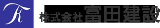 エクステリアから解体・土木工事まで幅広く対応|株式会社富田建設